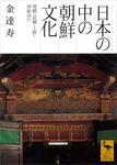 日本の中の朝鮮文化 相模・武蔵・上野・房総ほか-電子書籍
