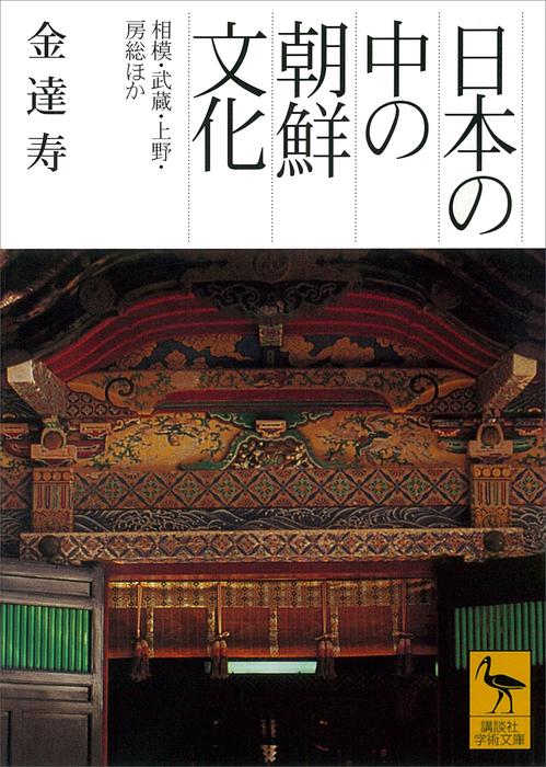 日本の中の朝鮮文化 相模・武蔵・上野・房総ほか拡大写真