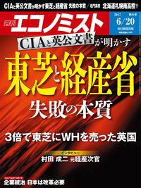 週刊エコノミスト (シュウカンエコノミスト) 2017年06月20日号