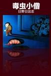 毒虫小僧-電子書籍