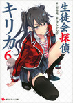 生徒会探偵キリカ6-電子書籍