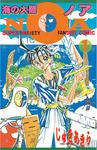 海の大陸NOA(1)-電子書籍