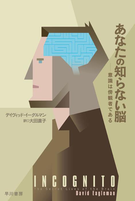 あなたの知らない脳 意識は傍観者である拡大写真