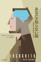 あなたの知らない脳 意識は傍観者である