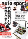 AUTOSPORT No.1452-電子書籍