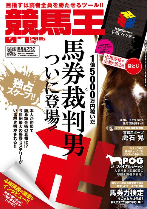 競馬王 2015年07月号-電子書籍-拡大画像