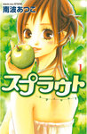 【20%OFF】スプラウト【期間限定1~7巻セット】-電子書籍