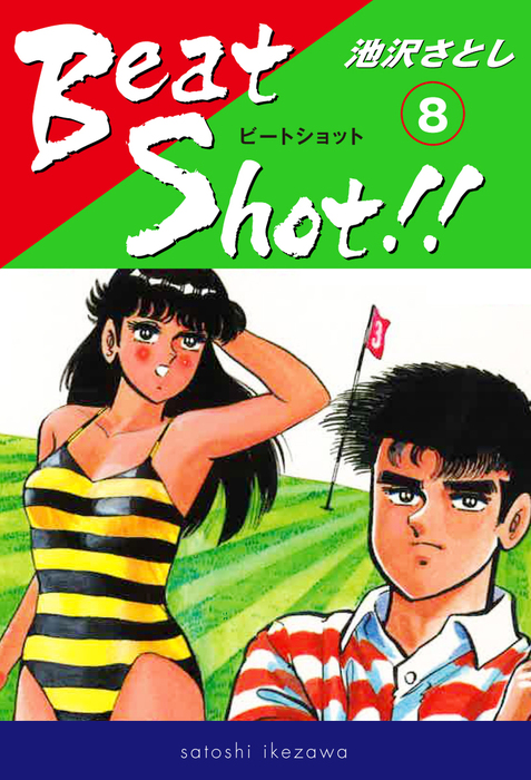 Beat Shot!!(8)拡大写真