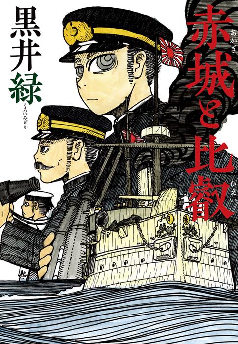 赤城と比叡-電子書籍-拡大画像