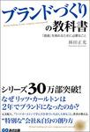 ブランドづくりの教科書 「価値」を高めるために必要なこと-電子書籍