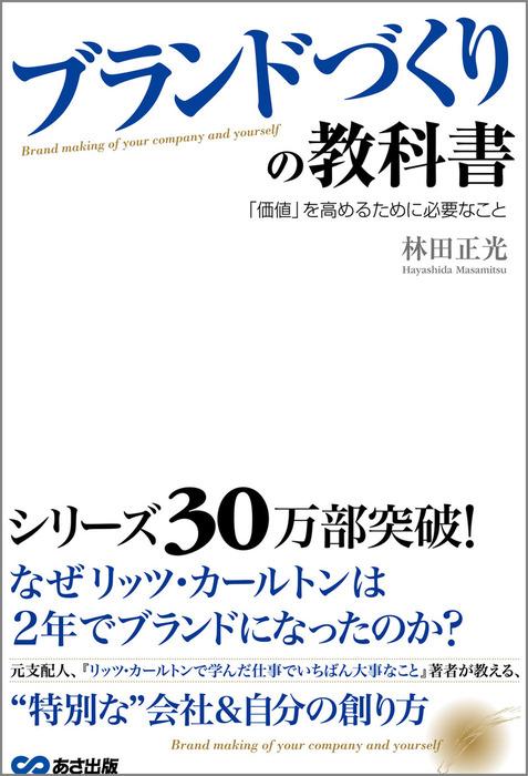 ブランドづくりの教科書 「価値」を高めるために必要なこと拡大写真