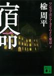 宿命(下) ワンス・アポン・ア・タイム・イン・東京-電子書籍