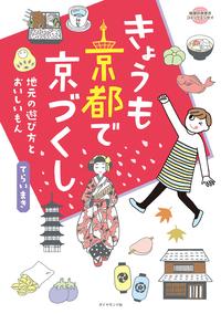コミックエッセイ きょうも京都で京づくし