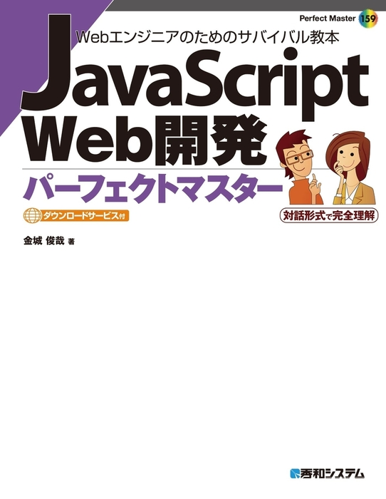 JavaScript Web開発パーフェクトマスター拡大写真