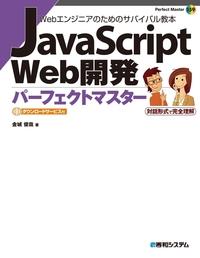JavaScript Web開発パーフェクトマスター-電子書籍