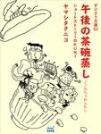 デジクリ文庫02 「午後の茶碗蒸し」 ショートストーリーのKUNI-電子書籍