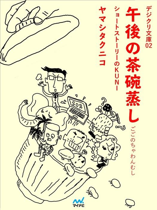 デジクリ文庫02 「午後の茶碗蒸し」 ショートストーリーのKUNI拡大写真