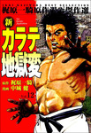 新カラテ地獄変 12-電子書籍