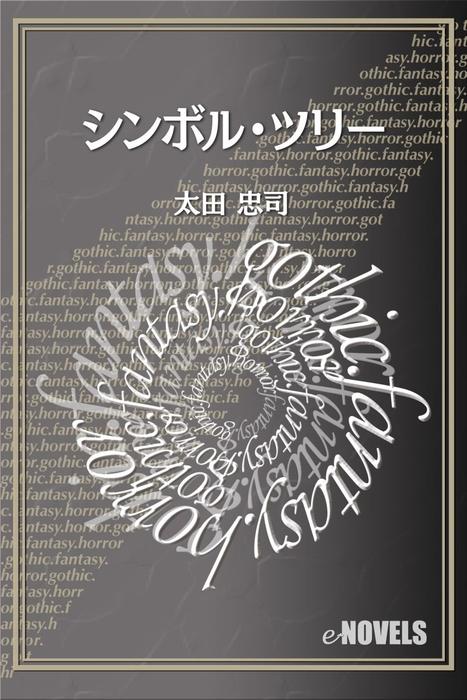 シンボル・ツリー-電子書籍-拡大画像