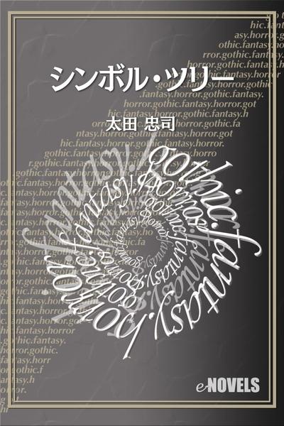 シンボル・ツリー-電子書籍