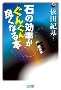 石の効率がぐんぐん良くなる本-電子書籍