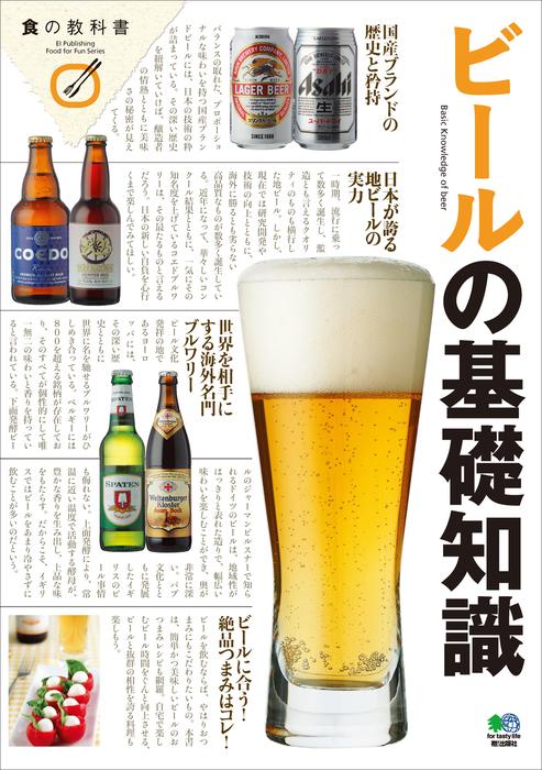 ビールの基礎知識拡大写真
