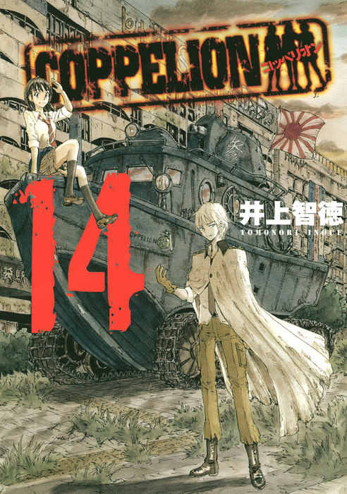 COPPELION 14-電子書籍-拡大画像