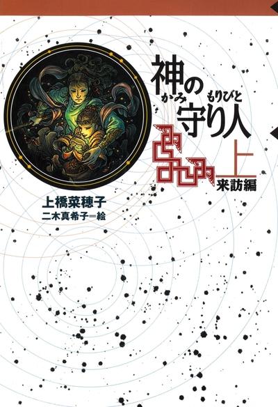 守り人シリーズ電子版 5.神の守り人  上  来訪編-電子書籍