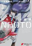 ペルソナ×探偵NAOTO 1-電子書籍