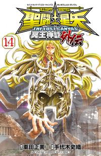 聖闘士星矢 THE LOST CANVAS 冥王神話外伝 14-電子書籍