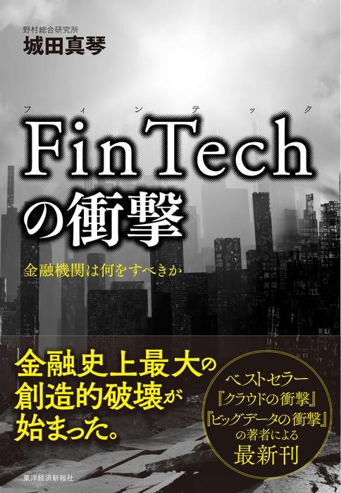 FinTechの衝撃―金融機関は何をすべきか拡大写真