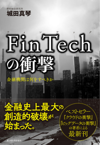 FinTechの衝撃―金融機関は何をすべきか-電子書籍