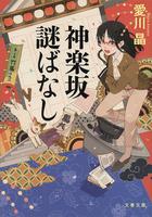 神楽坂謎ばなし(文春文庫)