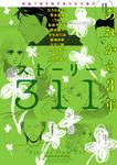 漫画で描き残す東日本大震災 ストーリー311 あれから3年-電子書籍