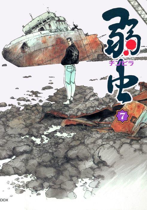 弱(チンピラ)虫 7拡大写真