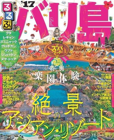 るるぶバリ島'17-電子書籍