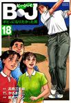 B・J ボビィになりたかった男 18-電子書籍
