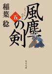 風塵の剣(五)-電子書籍