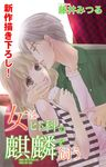 Love Silky 女はヒト科の麒麟を飼う-電子書籍