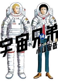 宇宙兄弟 オールカラー版(14)-電子書籍