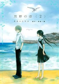 荒野の恋(2)