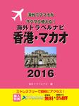 海外トラベルナビ 香港・マカオ 2016-電子書籍