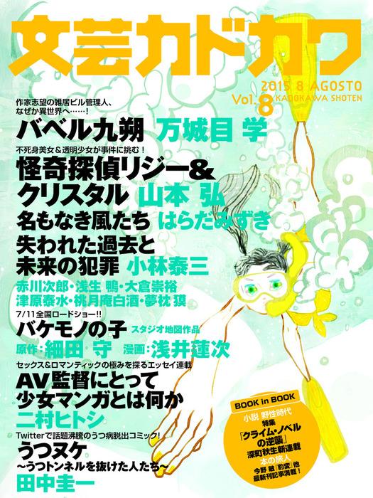 文芸カドカワ 2015年8月号拡大写真