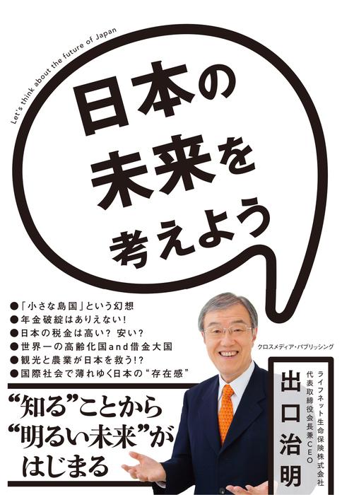 日本の未来を考えよう-電子書籍-拡大画像