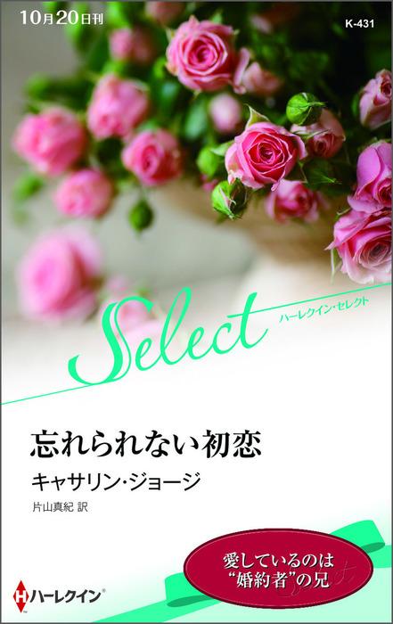 忘れられない初恋【ハーレクイン・セレクト版】-電子書籍-拡大画像