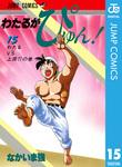 わたるがぴゅん! 15-電子書籍