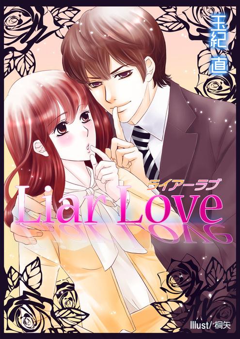 Liar Love拡大写真