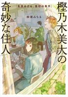 「樫乃木美大の奇妙な住人(角川文庫)」シリーズ