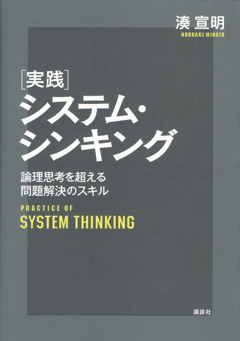 実践システム・シンキング 論理思考を超える問題解決のスキル-電子書籍-拡大画像