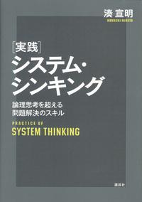 実践システム・シンキング 論理思考を超える問題解決のスキル